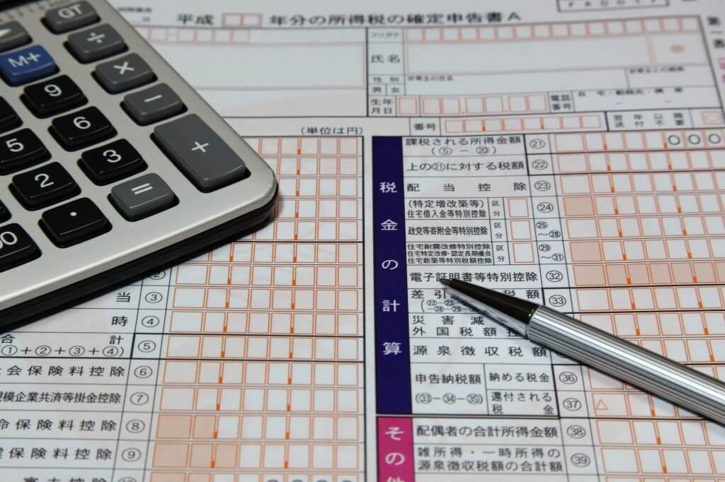 福山の相続税に強い税理士|藤井慎也会計事務所