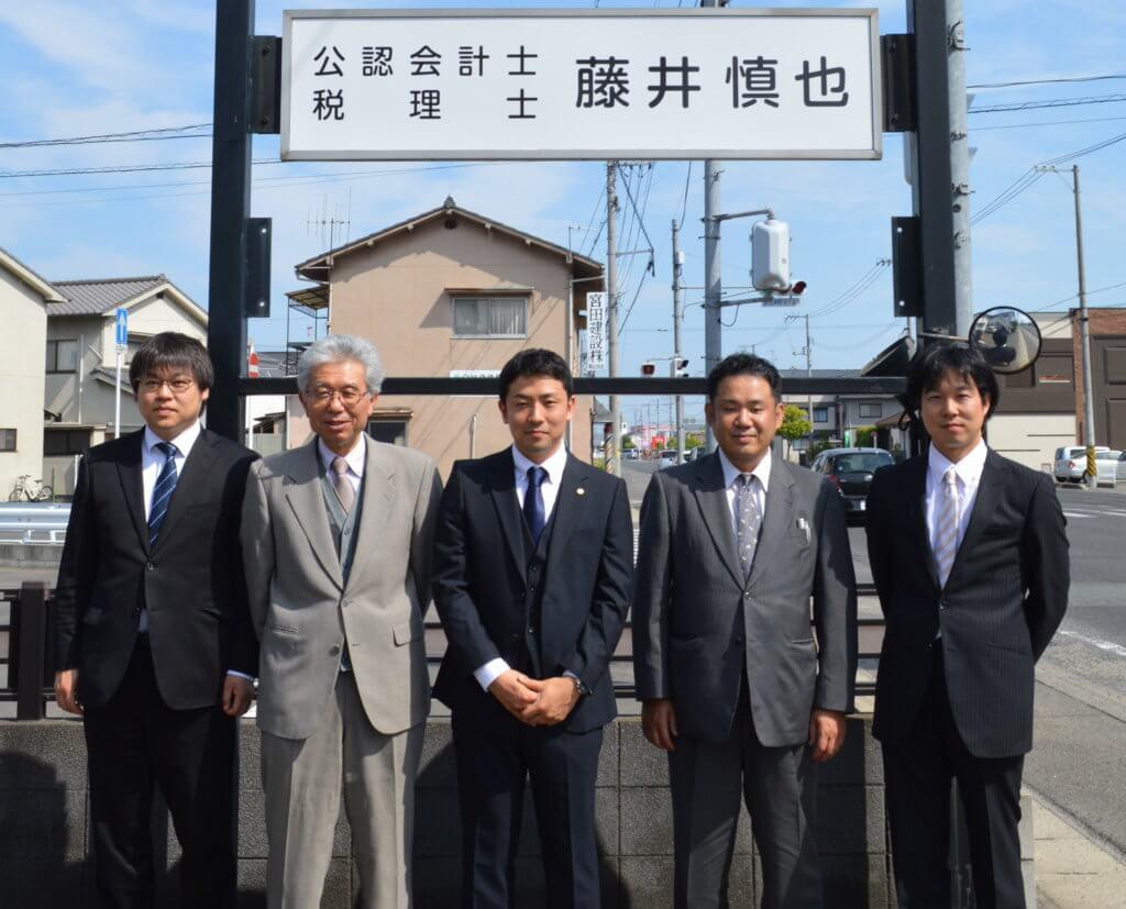 福山市の税理士|藤井慎也会計事務所